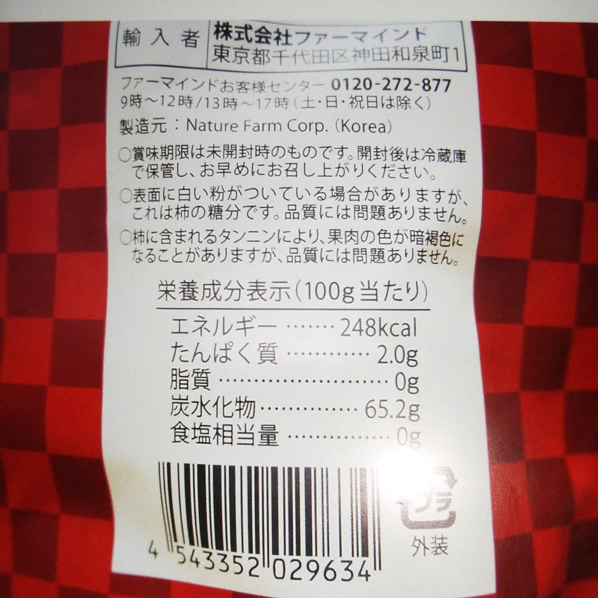 ドライフルーツの添加物・砂糖不使用がコンビニで買えるって本当?29