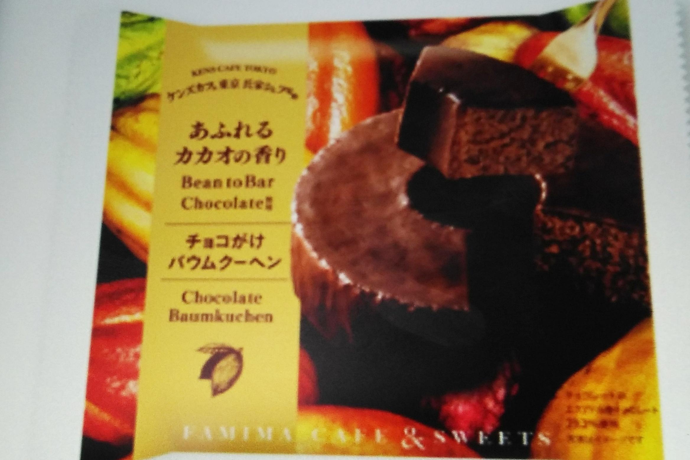 コンビニ3社のチョコケーキを比較!カロリー・値段は?美味しいの?34