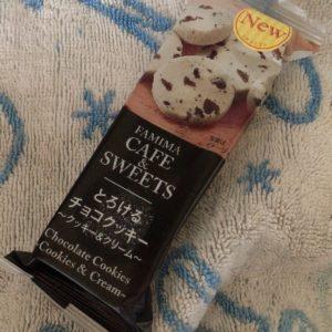ファミマのとろけるチョコクッキーが神!まずいの?美味しいの?