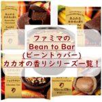 ファミマのBean to Bar(ビーントゥバー)カカオの香りシリーズ一覧!