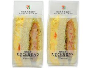 セブンイレブンで糖質制限中朝食&昼ごはん!サンドイッチとおにぎり4