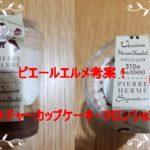 【ピエールエルメ考案!シグネチャーカップケーキ・マロンショコラとは】アイキャッチ画像
