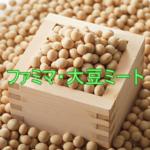 ファミマ・大豆ミート商品の種類やカロリーは?ナゲットや中華まんも