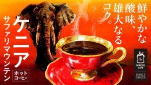 ローソンのケニア・サファリマウンテンコーヒー!普通のと何が違う?2