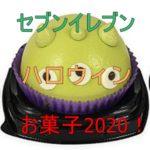 セブンイレブンのハロウィンの食べ物2020!お菓子(チョコ)はある?