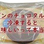 セブンのチョコタルトを冷凍すると美味しいって本当?値段についても