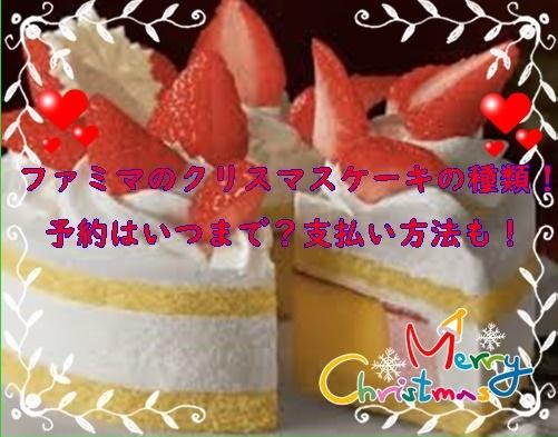 ファミマのクリスマスケーキの種類!予約はいつまで?支払い方法も!】アイキャッチ画像