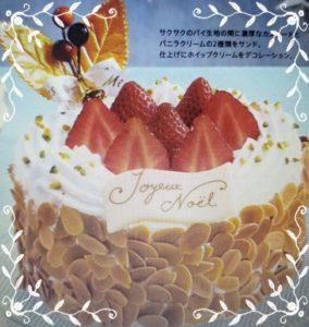 【ファミマのクリスマスケーキの種類!予約はいつまで?支払い方法も!】パイ生地のミルフィーユシャンティ