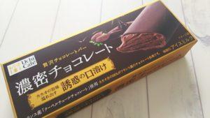 ローソンの贅沢チョコレートバー濃密チョコレートがうまい!値段は?6