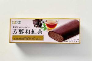 ローソンの贅沢チョコレートバー濃密チョコレートがうまい!値段は?5
