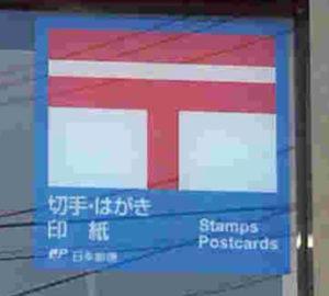 コンビニの切手に可愛いのはある?支払い方法&何枚から買えるのか!(3)