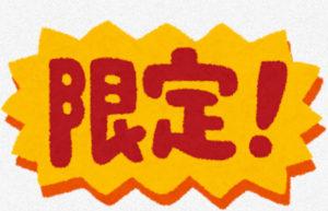 ファミマ限定!ハーゲンダッツ・キャラメルナッツクッキーの値段は?(1)