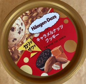 ファミマ限定!ハーゲンダッツ・キャラメルナッツクッキーの値段は?(2)
