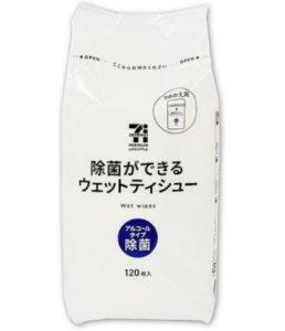 セブンの除菌スプレー&除菌シート!アルコール濃度は書かれてるの?(2)