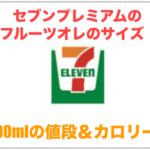 【セブンプレミアムのフルーツオレのサイズ!500mlの値段&カロリー!】