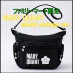 ファミマのMARY QUANT special package ver.とは?値段や買い方も!