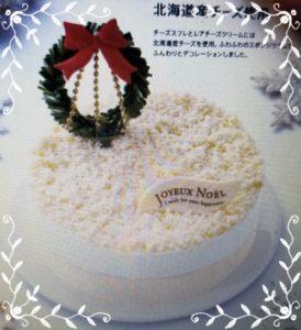 【ファミマのクリスマスケーキの種類!予約はいつまで?支払い方法も!】チーズケーキ