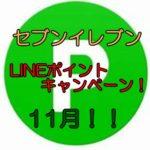 セブンイレブンのlineポイントキャンペーン11月!期間はいつまで?
