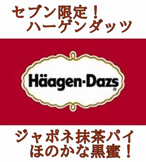 セブン限定ハーゲンダッツ・ジャポネ抹茶パイほのかな黒蜜!値段は?
