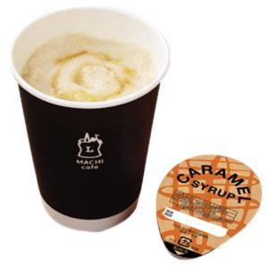 コンビニのカフェ!甘いコーヒーはある?缶やペットより飲みやすい?1
