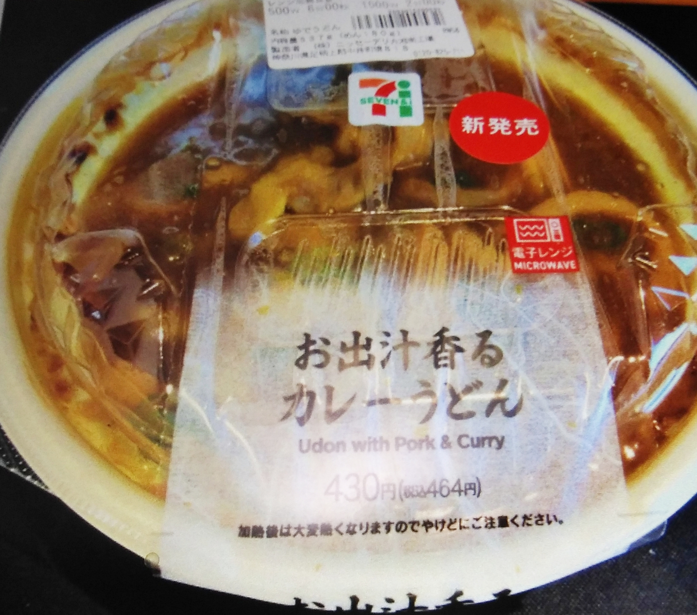 セブンの冬におすすめご飯!うどんやスープなど温かい物はある?36
