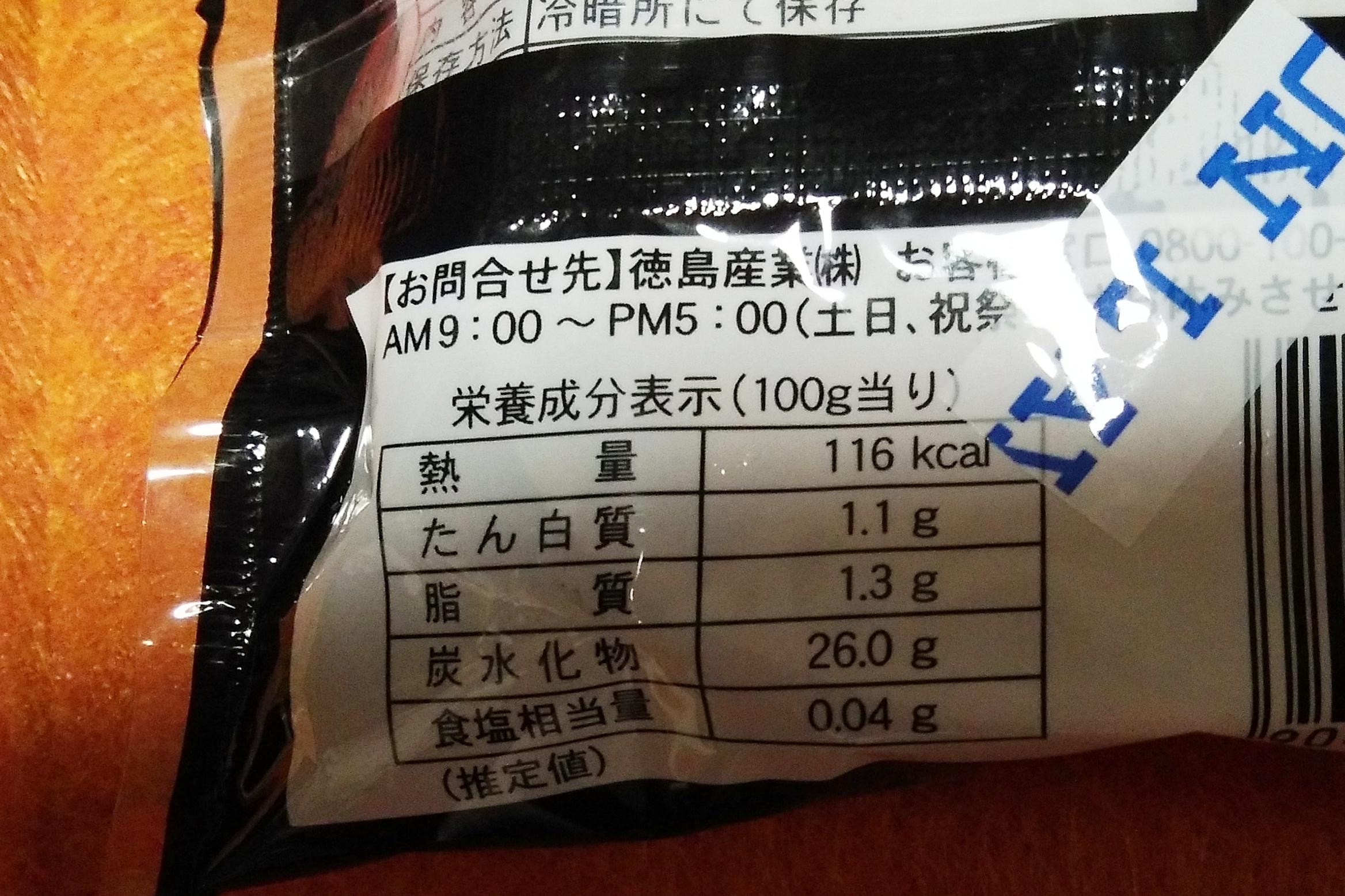 ローソンのほっこりとした焼芋大福!値段やカロリーは?美味しいの?