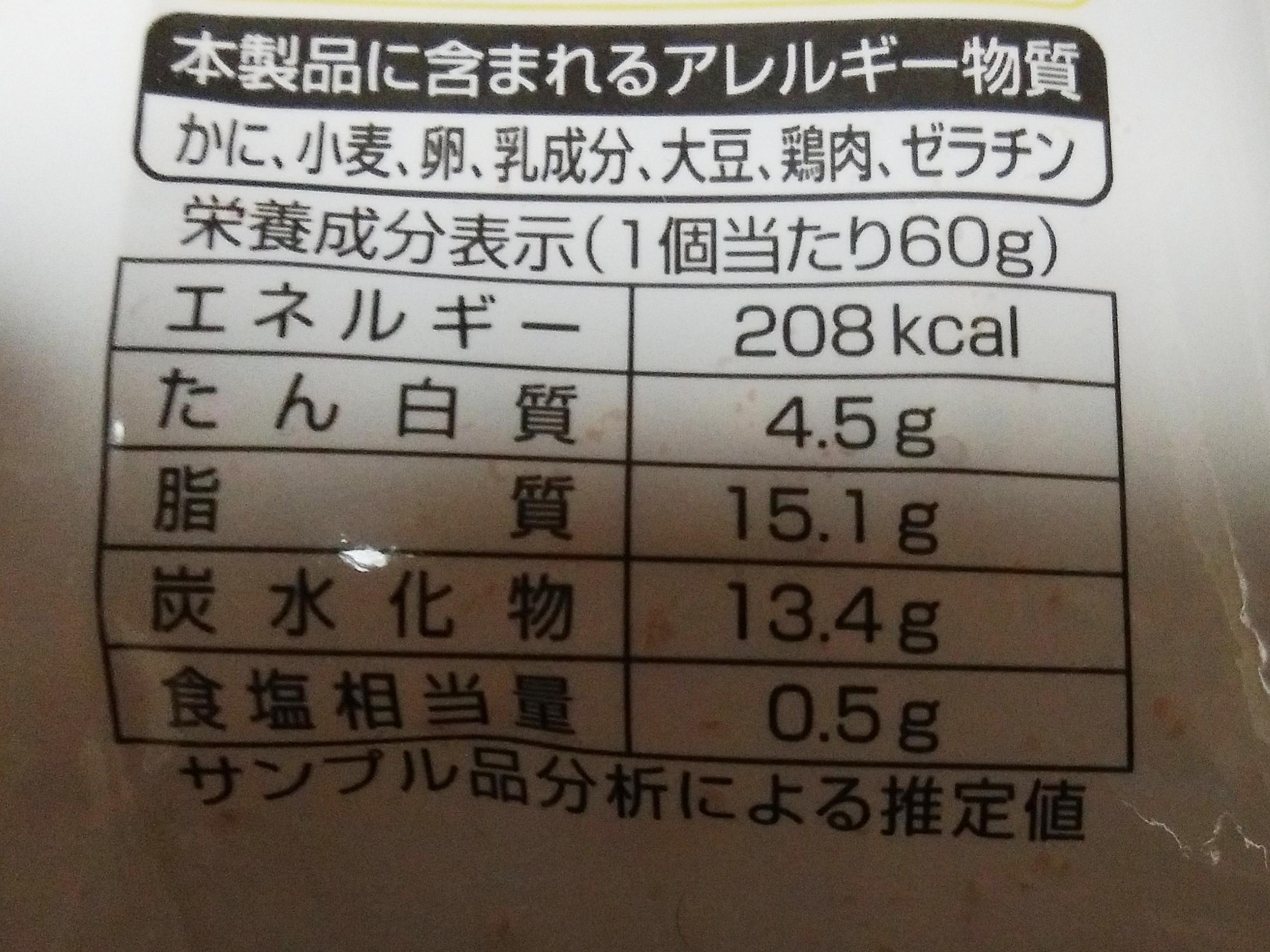 ファミマの冷凍・とろ~んクリームカニコロッケは美味しい?値段も!39