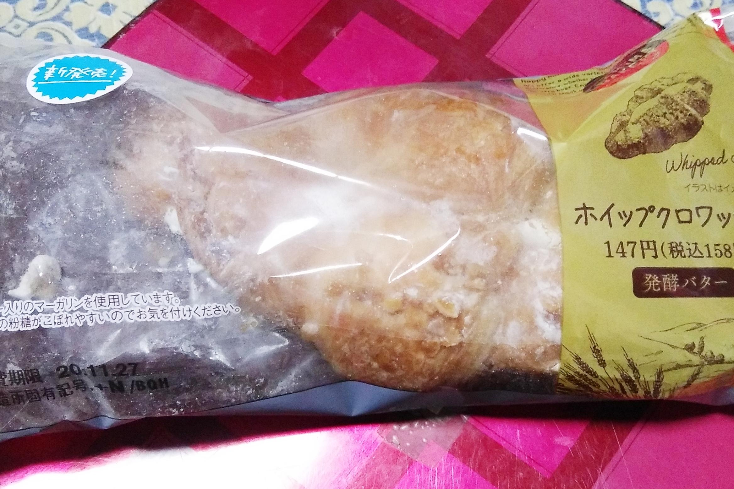ファミマの魅惑の香りパンがうまい!値段や・カロリーや味について!41