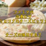 ファミマの冷凍ピザ香りとコクのチーズピッツァ!チーズの味はする?