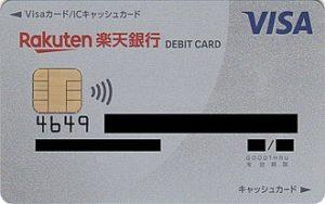 セブン銀行から楽天銀行への入金はどうすれば?使い方や入金限度額も