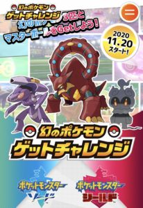 セブンでポケモン剣盾キャンペーン!幻ポケモンや道具をGETって…?