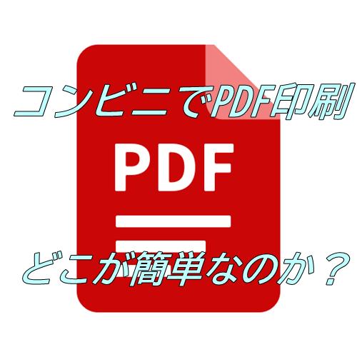 コンビニでスマホのPDFデータは印刷できる?一番簡単なのはどこか!