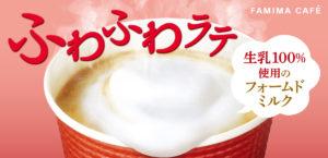 ファミマのふわふわラテシリーズって?種類や味・おすすめはどれかも!1