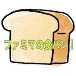 ファミマの食パンにハチミツ入ってる?離乳食に使えるのはあるのか?
