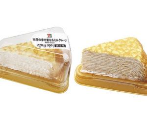 セブンのもっちりクレープダブルレアチーズクリームがうまい!値段も(14)