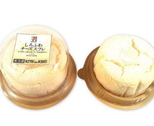 セブンのもっちりクレープダブルレアチーズクリームがうまい!値段も(5)