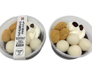 セブンのもっちりクレープダブルレアチーズクリームがうまい!値段も(3)
