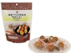 セブンイレブンのしょっぱいお菓子・しょっぱいものでおすすめは?(4)