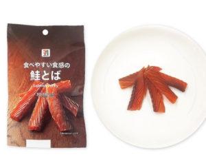セブンイレブンのしょっぱいお菓子・しょっぱいものでおすすめは?(2)
