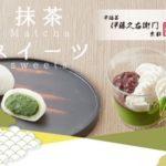 セブンで伊藤久右衛門監修の抹茶スイーツが!種類や値段・味は?(2)