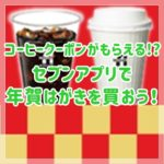 セブンアプリで年賀はがきを買うとコーヒーが無料に?クーポンとは!
