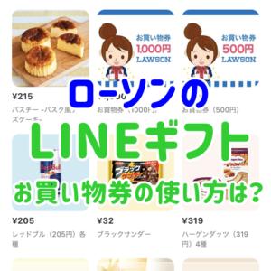ローソンのラインギフト(LINEギフト)1000円などお買い物券の使い方!