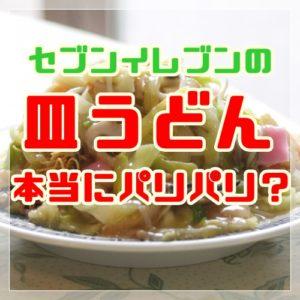 セブンの皿うどん!麺は本当にパリパリなの?美味しいけど値段は…