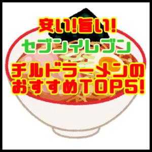セブンのチルドラーメンが安い&美味しい!おすすめランキングTOP5!
