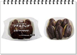 【セブンプレミアムのプチシューが美味しい!値段やカロリーは高いの?】プチエクレア