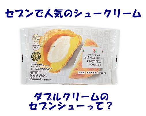 セブンで人気のシュークリーム・ダブルクリームのセブンシューって?