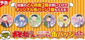 ファミマでおそ松さんオリジナル缶バッジキャンペーン!対象商品は?1