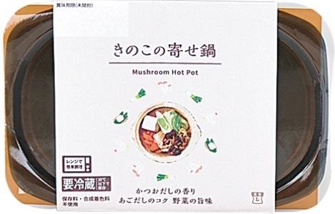 コンビニ鍋のおすすめ2020年版!冷凍や具材・素など鍋の定番商品も!44