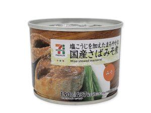 セブンで売ってる缶詰のおすすめランキングTOP10!味や値段も紹介!