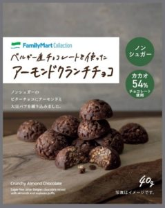 ファミマのチョコで美味しいおすすめ商品や定番商品!ご褒美向けは?2